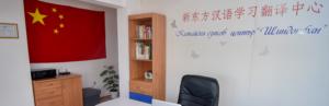 Chinese курсове в Бургас