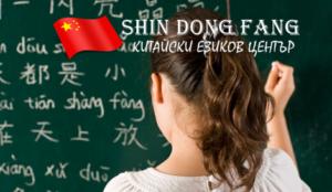За Shin Dong Fang