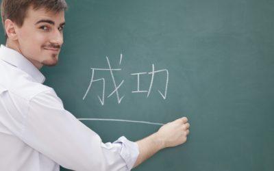 Индивидуален курс за напреднали по Китайски език