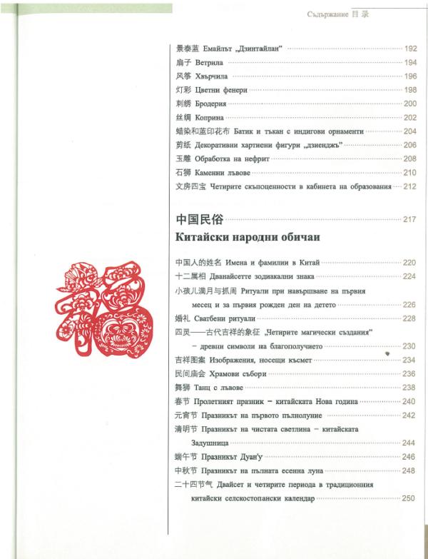 Китайски народни обичаи