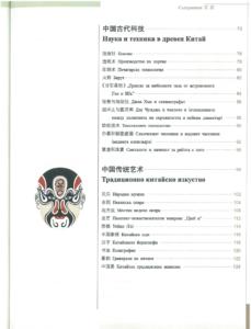 Наука, техники и изкуство в древен Китай