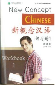 Работна тетрадка за напреднали ниво 1 по Китайски език