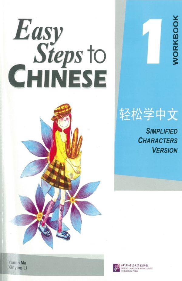 Работна тетрадка ниво 1 по китайски език за начинаещи