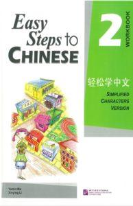 Работна тетрадка ниво 2 по китайски език за начинаещи
