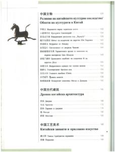 Реликви на китайското културно наследство и Древна китайска архитектура