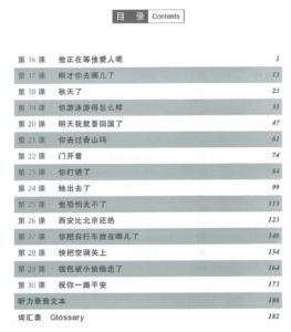 Съдържани на учебник ниво 2 за бързо изучаване на разговорен китайски език