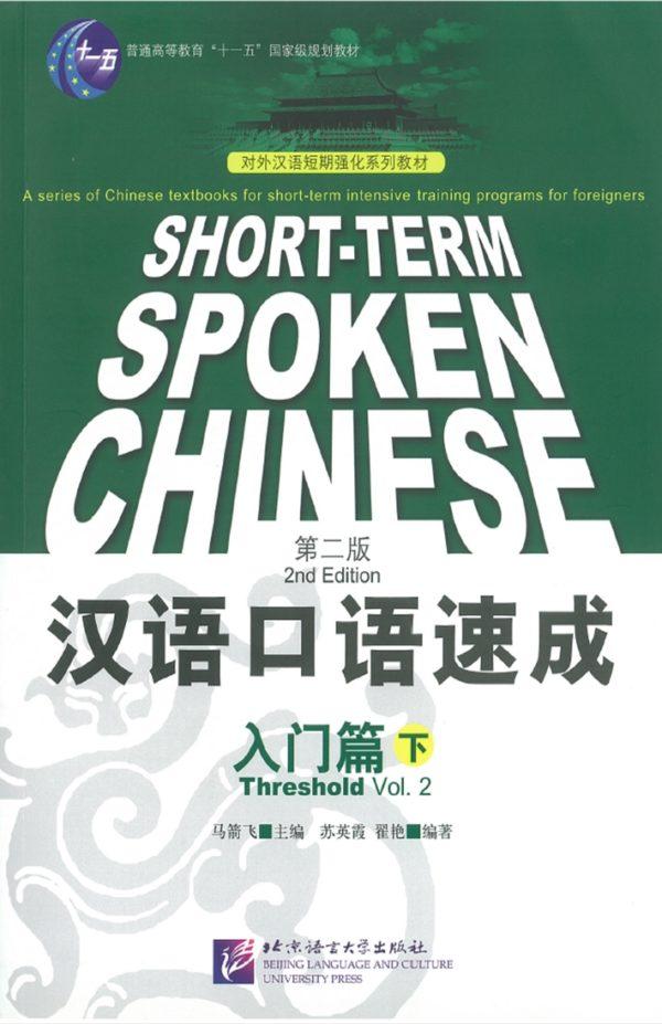 Учебник ниво 2 за бързо изучаване на разговорен китайски език