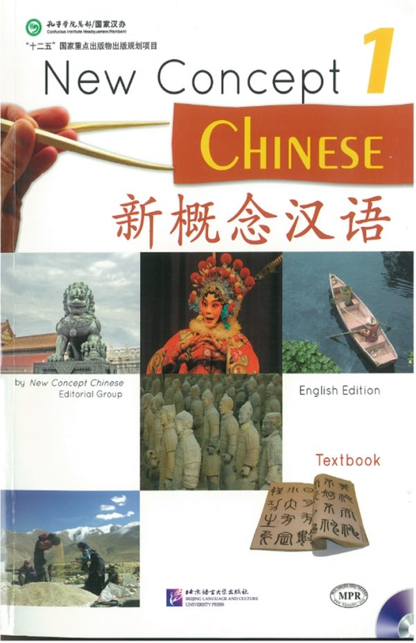 Учебно помагало за напреднали ниво 1 по Китайски език