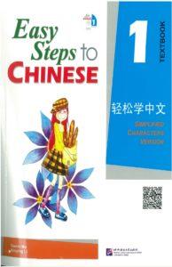 Учебно помагало ниво 1 по Китайски език за начинаещи
