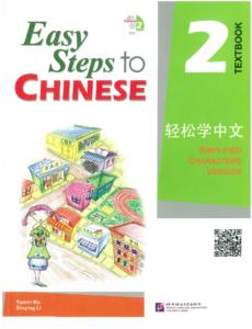 Учебно помагало ниво 2 по Китайски език за начинаещи