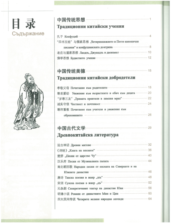 традиционни китайски учения, добродетели и древногръцка литература
