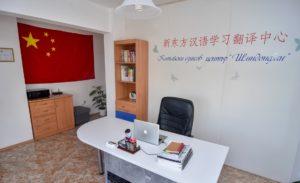 Китайски езиков център Shin Dong Fang