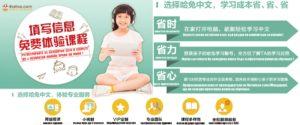 Онлайн курсове по китайски език от SHIN DONG FANG в Бургас