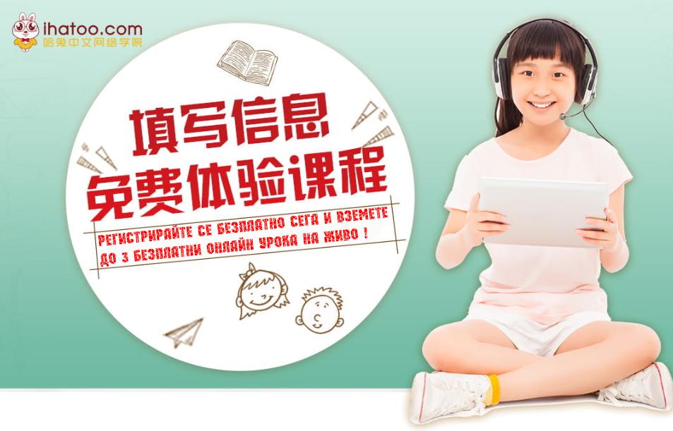 Онлайн курсове по китайски език от iHatoo