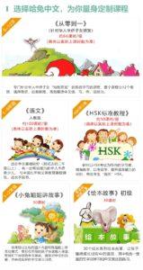 безплатни учебници по китайски език за онлайн обучение