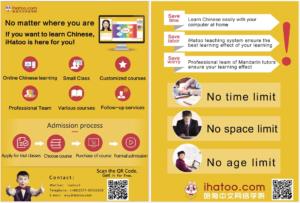 онлайн курсове по китайски език iHatoo