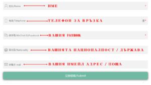 показна регистрация за онлайн курсове по китайски език