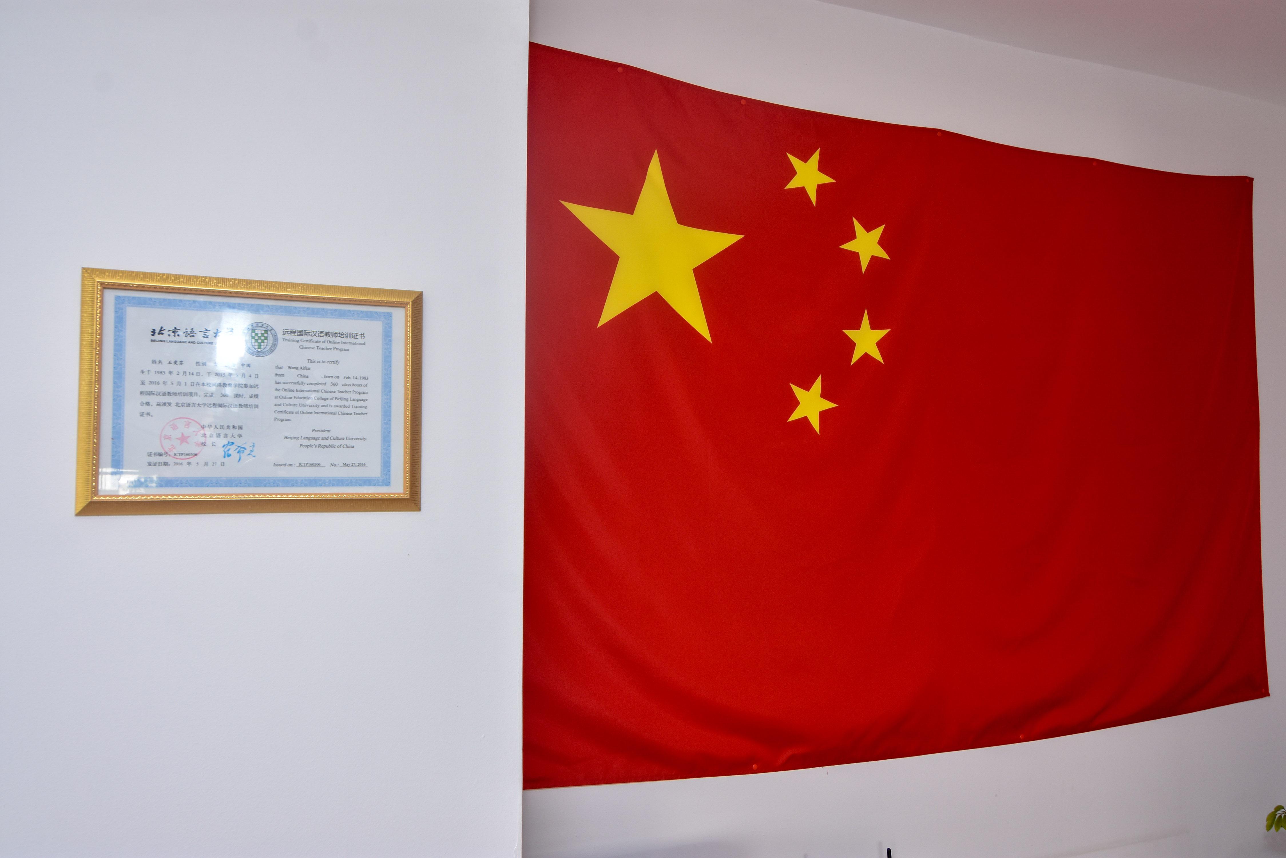 """Китайски езиков център ''Шин Дон Фан"""" ЕООД"""