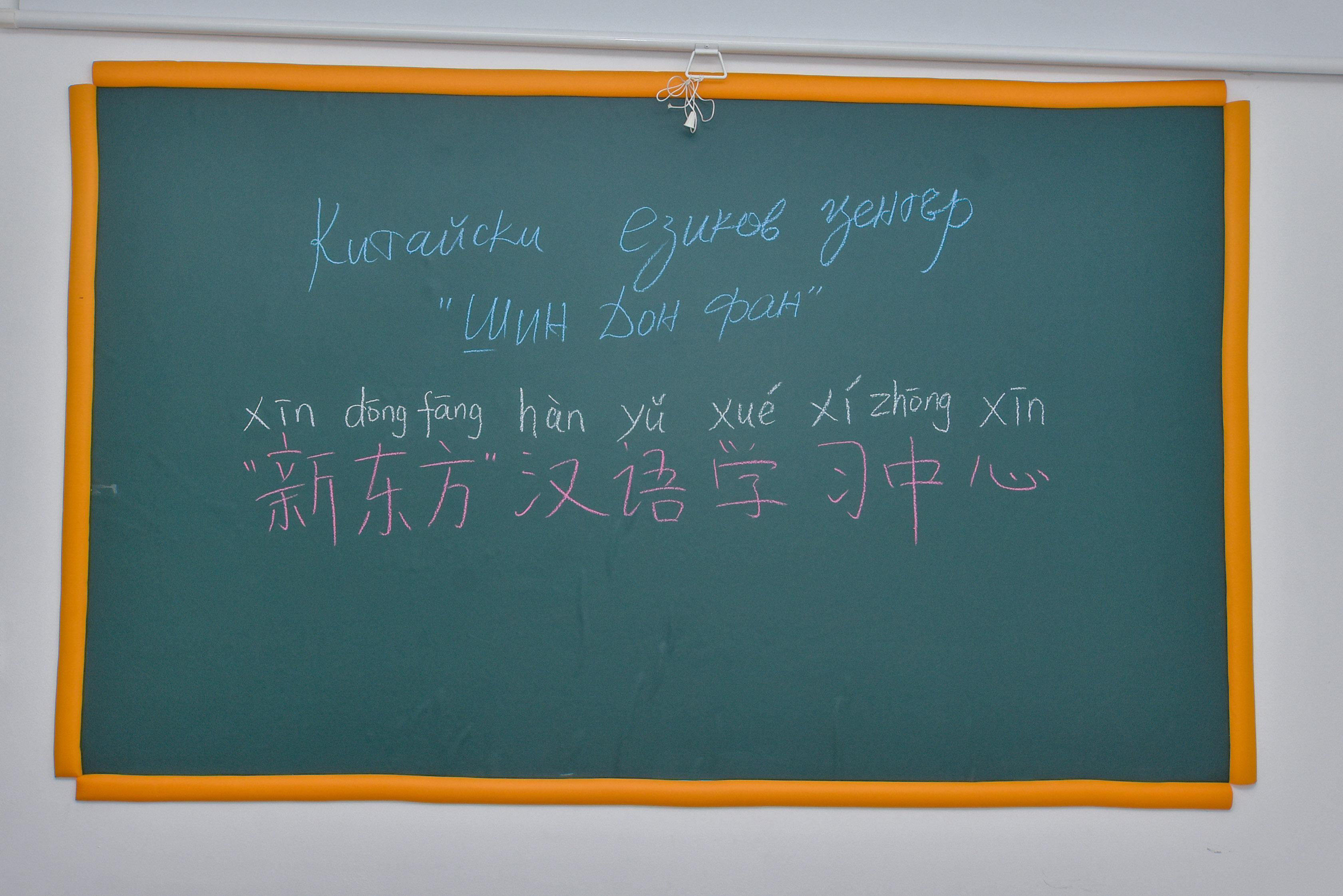 Китайски езиков център Shin Dong Fang в Бургас
