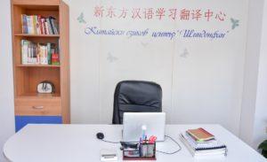 Условията за ползване на езиков център Shin Dong Fang